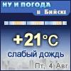 Ну и погода в Бийске - Поминутный прогноз погоды